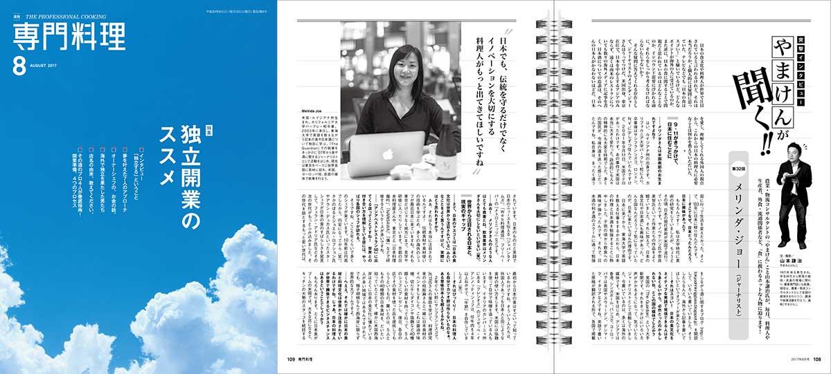 月刊専門料理 (株)柴田書店 - 食の総合出版社